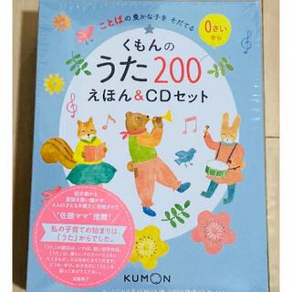 新品 くもんのうた 200えほん CDセット (キッズ/ファミリー)