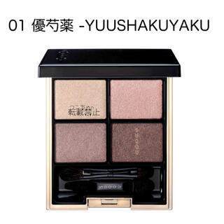 SUQQU - 新品♡ SUQQU スック デザイニングカラーアイズ アイシャドウ 01