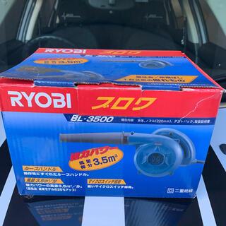 リョービ(RYOBI)のリョウビブロワーBL3500(洗車・リペア用品)