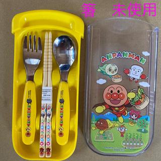 アンパンマン(アンパンマン)のアンパンマン  スライド式ケース 未使用箸 スプーン フォークセット(スプーン/フォーク)