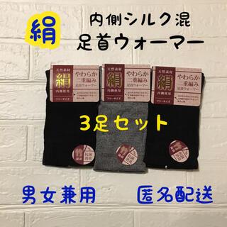 新品未使用☆シルク混 足首ウォーマー 3足セット 二重編み 男女兼用 絹 綿混(レッグウォーマー)