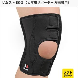 ザムスト(ZAMST)のザムスト EK-3 膝用サポーター 左右兼用(トレーニング用品)