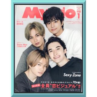 ちっこいMyojo 2020年 01 月号  増刊 雑誌(アート/エンタメ/ホビー)