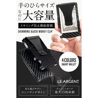 【新品】高級感 マネークリップ クレジットカードケース 磁気防止(マネークリップ)