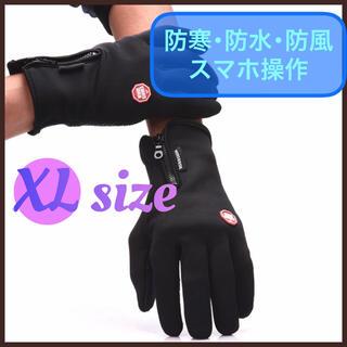 手袋 防寒 撥水 裏起毛 スマホ対応 手ぶくろ 黒 XL(手袋)