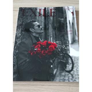 エグザイル トライブ(EXILE TRIBE)の月刊 EXILE (エグザイル) 2015年 1月号 EXILE ATSUSHI(音楽/芸能)