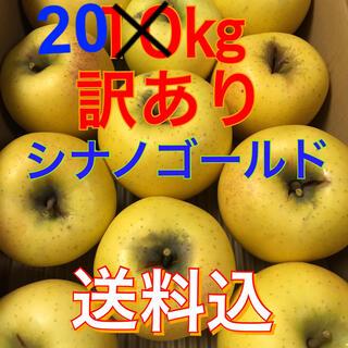 【送料込】訳あり葉とらずりんご シナノゴールド 約20kg (フルーツ)