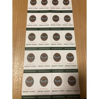 タリーズコーヒー(TULLY'S COFFEE)の【20枚】タリーズ ドリンク無料チケット ショートサイズ(フード/ドリンク券)