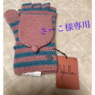シビラ(Sybilla)のSybilla 手袋(手袋)