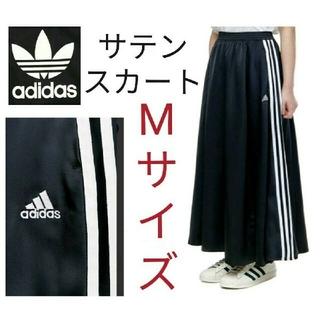 adidas - 【ラスト一着】adidas ロングスカート サテン Mサイズ アディダス