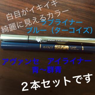 アヴァンセ(AVANCE)のブルー系 アイライナー 2本セット(アイライナー)