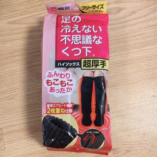 コバヤシセイヤク(小林製薬)の足の冷えない不思議なくつ下 超厚手 ハイソックス フリーサイズ 桐灰化学(ソックス)