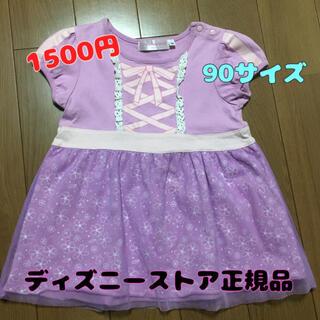 ディズニー(Disney)のディズニー ラプンツェル ドレス風ワンピース 90サイズ(ドレス/フォーマル)
