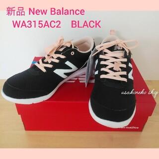 New Balance - 新品! New Balance ニューバランス スニーカー WA315AC2黒