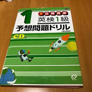 オウブンシャ(旺文社)の7日間完成 英検1級予想問題ドリル CD付き(語学/参考書)