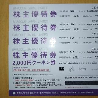 バロックジャパンリミテッド 株主優待券 8000円分(ショッピング)