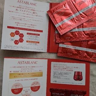 アスタブラン(ASTABLANC)のKOSE アスタブラン 試供品セット(美容液)