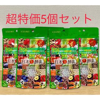 生酵素サプリ(60粒入り)5個セット256種類の植物発酵エキス(その他)