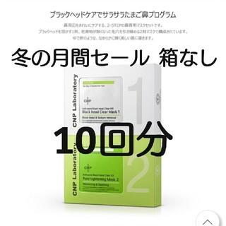 CNP 【新品未使用】 アンチポアブラックヘッドクリアキット