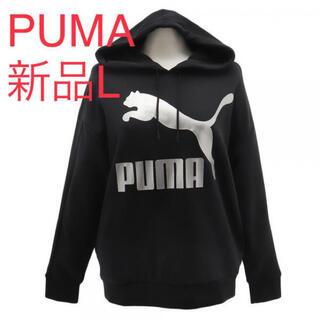 PUMA - 新品L PUMA コットン スウェットパーカー  CLASSICS ウィメンズ
