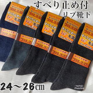 あったか滑り止め付きリブソックス5足セット【24~26㎝】