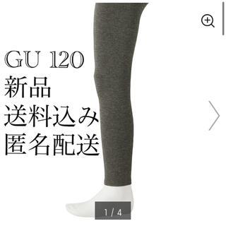 ジーユー(GU)の(535) 新品 120 (男女兼用) GUウォームレギンス(エクストラ)(パンツ/スパッツ)