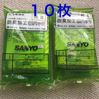 サンヨー(SANYO)の紙パックフィルター サンヨークリーナー用 【新品】(掃除機)