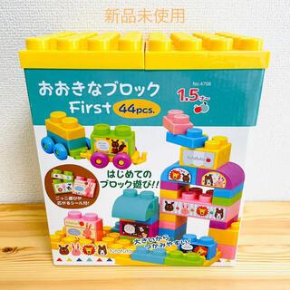 futafuta - 【新品】おおきな ブロック First 44pcs. futafuta