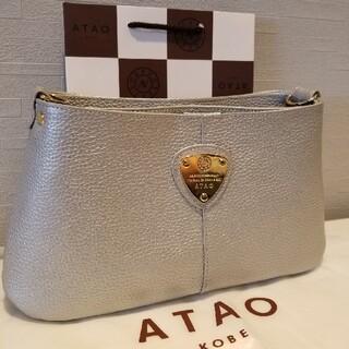 ATAO - ATAO チヴィー シルバー色 使用5回未満