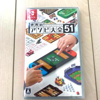 任天堂 - 【新品未開封】Nintendo Switch ソフト 世界のアソビ大全51