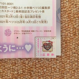 ショウガクカン(小学館)のベツコミ スパイスとカスタード 応募券(少女漫画)