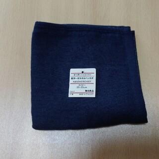 ムジルシリョウヒン(MUJI (無印良品))の無印良品 オーガニックコットン 裏ガーゼタオルハンカチ ネイビー(ハンカチ/ポケットチーフ)