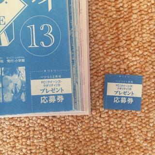 ショウガクカン(小学館)のベツコミ クイーンズクオリティ 応募券(少女漫画)