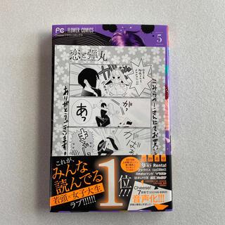 ショウガクカン(小学館)の恋と弾丸 5 コミック (少女漫画)