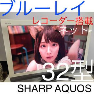 AQUOS - 【ブルーレイレコーダー内蔵】32型 シャープ 液晶テレビ AQUOS SHARP