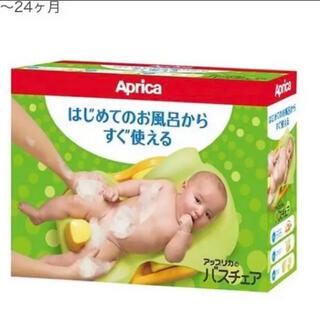 アップリカ(Aprica)の新品 アップリカ  バスチェア(その他)