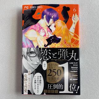 ショウガクカン(小学館)の恋と弾丸 6 コミック 小学館(少女漫画)