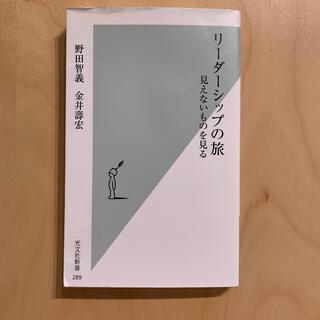 コウブンシャ(光文社)のリーダーシップの旅(ビジネス/経済)