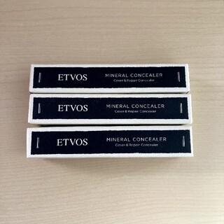 エトヴォス(ETVOS)の3本セット♥【エトヴォス】コンシーラー(コンシーラー)