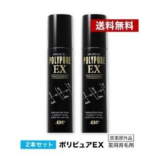 ポリピュアEX 薬用 育毛剤 男女