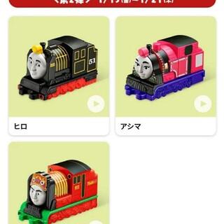マクドナルド(マクドナルド)のハッピーセット機関車トーマス第2弾全3種類コンプリート(キャラクターグッズ)