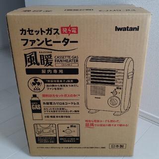 Iwatani - イワタニ Iwatani カセットガスファンヒーター 風暖 CB-GFH-2