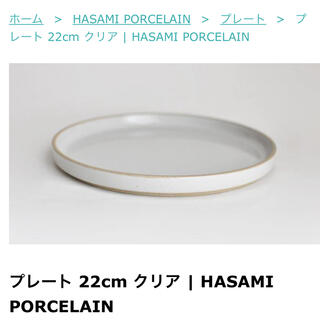 ハサミ(HASAMI)のハサミポーセリン クリア プレート(食器)