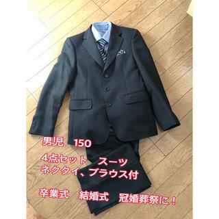 大手量販店購入 男児 150 ●4点セット スーツ ネクタイ、ブラウス付(ドレス/フォーマル)