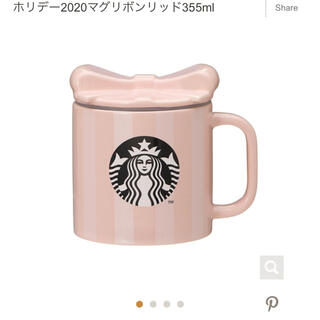 Starbucks Coffee - STARBUCKS スターバックス ホリデー マグカップ  リボン