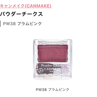 CANMAKE - 【おまけ付き】キャンメイク パウダーチークス PW38 プラムピンク