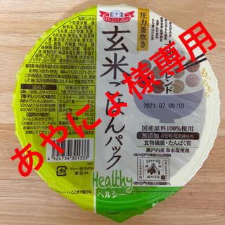 ドクターシーラボ(Dr.Ci Labo)のドクターシーラボ玄米ごはんパック圧力釜炊き十穀のブレンド(米/穀物)