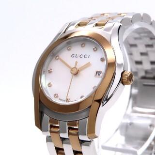 Gucci - 【GUCCI】グッチ 時計 'Gクラス' ダイヤモンド ホワイトシェル ☆美品☆