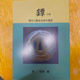鐔 現代に蘇る日本の意匠(ノンフィクション/教養)