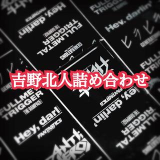 エグザイル トライブ(EXILE TRIBE)の吉野北人詰め合わせ(セット/コーデ)